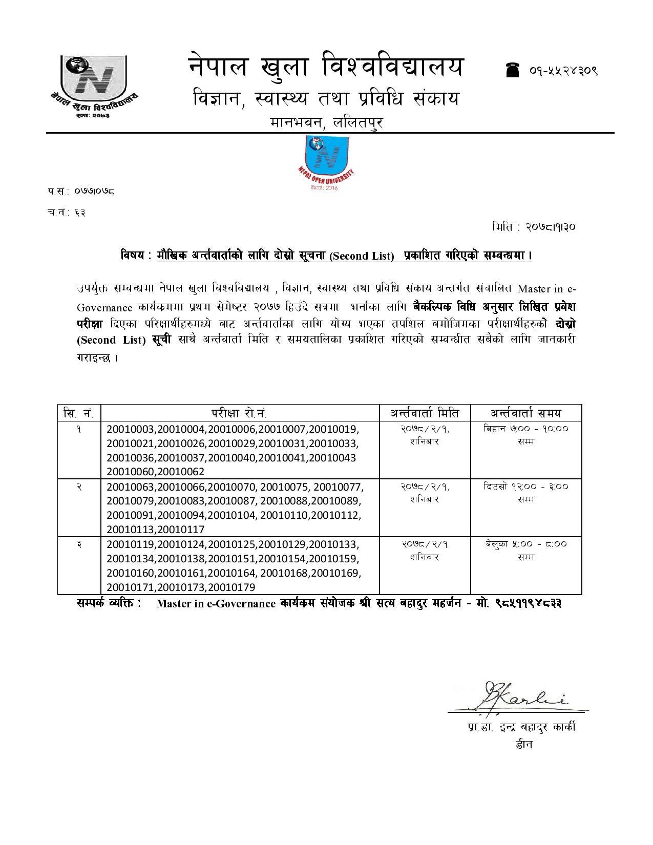 Notice regarding the written exam result of Master in e-Governance entrance- 2077 winter (2nd List)